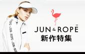 【特集】ジュン&ロペ