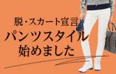 【特集】パンツスタイル