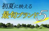 【特集】最旬ブランド5