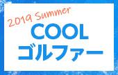 【特集】COOLゴルファー