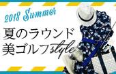 【特集】夏のコーデ