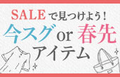 【特集】SALEコーデ