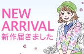 【特集】春の新作