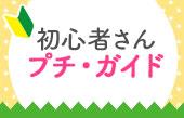 【特集】初心者ガイド