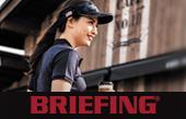 【特集】ブリーフィング