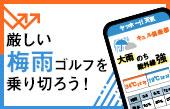 【特集】梅雨ゴルフ