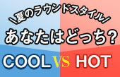 【特集】COOL vs HOT