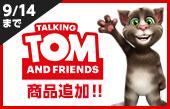 【特集】トーキングトム