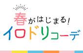 【特集】イロドリコーデ