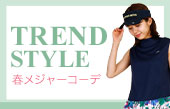 【特集】TREND STYLE