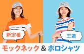 【特集】夏トップス