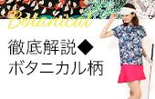 【特集】ボタニカル