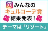 キュルコーデ賞結果発表!!